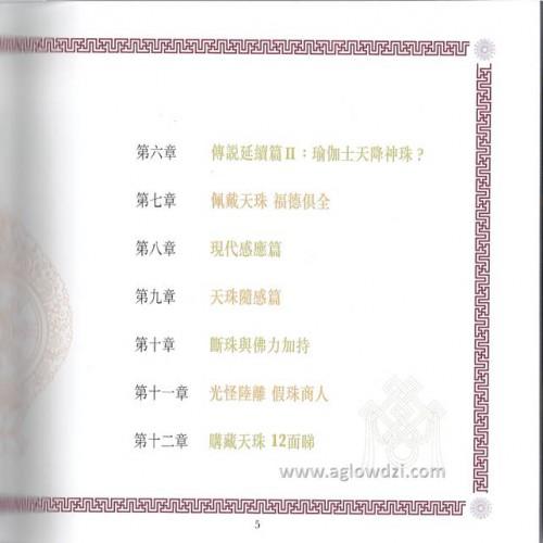 序號:199  神‧話‧天珠