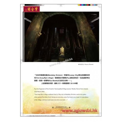 序號:193  《天珠探秘叢書 3》再版