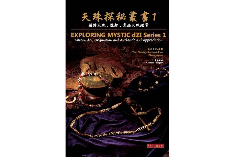 序號:189  《天珠探秘叢書 1》將於9月10日發售