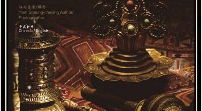 天珠的價值(4)鑲蝕工藝